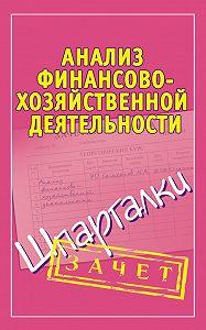 Александр Зарицкий -Анализ финансово-хозяйственной деятельности. Шпаргалки