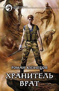Роман Кузнецов -Хранитель Врат