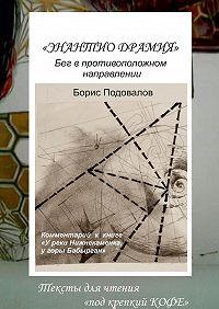 Борис Подовалов -Энантио драмия. Бег в противоположном направлении