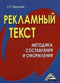 Сергей Бердышев - Рекламный текст. Методика составления и оформления