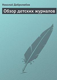 Николай Добролюбов -Обзор детских журналов