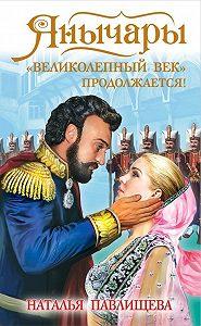 Наталья Павлищева -Янычары. «Великолепный век» продолжается!