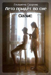 Елизавета Сагирова -Лето придёт во сне. Часть 2. Оазис