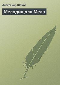 Александр Шохов -Мелодия для Мела