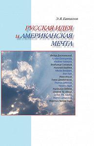 Э. Я. Баталов -Русская идея и американская мечта
