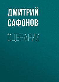 Дмитрий Сафонов -Сценарии