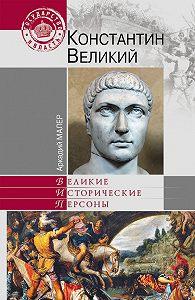 Аркадий Малер -Константин Великий