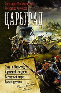 Александр Харников -Царьград (сборник)