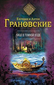 Антон Грановский, Евгения Грановская - Лицо в темной воде