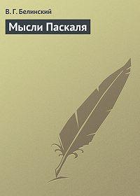 В. Г. Белинский -Мысли Паскаля