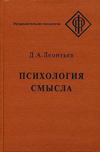 Д. А. Леонтьев - Психология смысла: природа, строение и динамика смысловой реальности