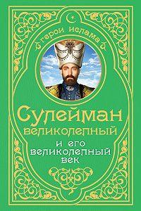 А. В. Владимирский -Сулейман Великолепный и его «Великолепный век»