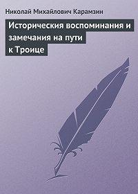 Николай Карамзин - Историческия воспоминания и замечания на пути к Троице