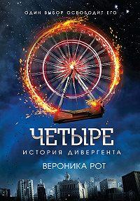 Вероника Рот - Четыре. История дивергента