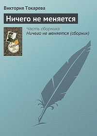 Виктория Токарева -Ничего не меняется