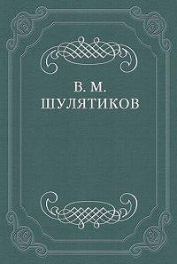Владимир Шулятиков -Критические этюды (А. И. Сумбатов)
