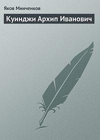 Яков Минченков -Куинджи Архип Иванович