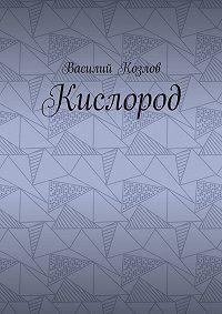 Козлов -Кислород