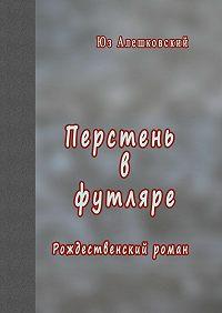 Юз Алешковский -Перстень вфутляре. Рождественский роман