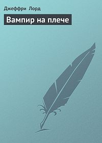 Джеффри Лорд - Вампир на плече