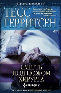 Тесс Герритсен -Смерть под ножом хирурга