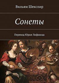 Вильям Шекспир -Сонеты. Перевод Юрия Лифшица