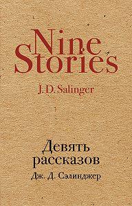Джером Дэвид Сэлинджер -Девять рассказов (сборник)