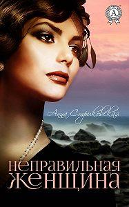 Анна Стриковская -Неправильная женщина