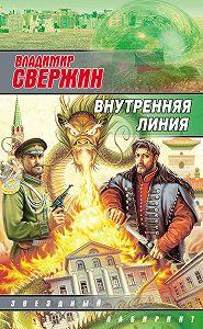 Владимир Свержин -Внутренняя линия
