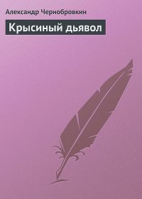 Александр Чернобровкин -Крысиный дьявол