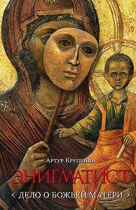Артур Крупенин - Энигматист (Дело о Божьей Матери)