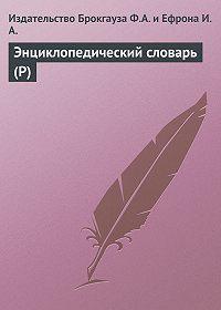Издательство Брокгауза Ф.А. и Ефрона И.А. -Энциклопедический словарь (Р)