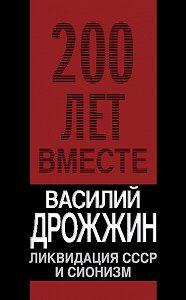 Василий Дрожжин -Ликвидация СССР и сионизм