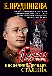 Елена Прудникова - Берия, последний рыцарь Сталина