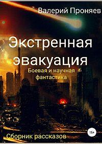 Валерий Сергеевич Проняев -Экстренная эвакуация. Сборник рассказов