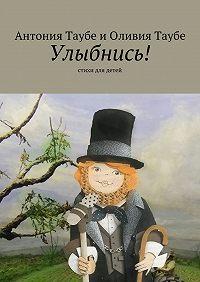Оливия Таубе -Улыбнись!