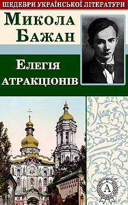 Микола Бажан - Елегія атракціонів
