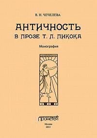 Вера Чечелева -Античность в прозе Т. Л. Пикока