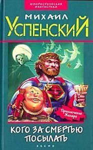 Михаил Успенский -Чугунный Всадник