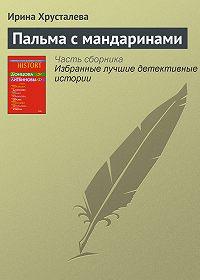 Ирина Хрусталева -Пальма с мандаринами