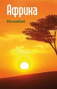 Илья Мельников - Южная Африка: Намибия