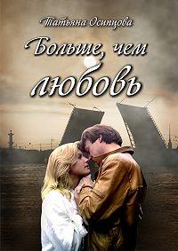 Татьяна Осипцова -Больше, чем любовь
