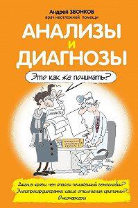 Андрей Леонидович Звонков -Анализы и диагнозы. Это как же понимать?