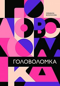 Серафима Богомолова -Головоломка