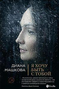 Диана Владимировна Машкова -Я хочу быть с тобой