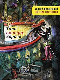 Евгения Пастернак -Типа смотри короче (сборник)