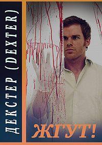 Роман Масленников -Декстер (Dexter). Жгут!