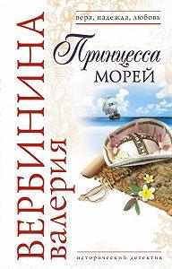 Валерия Вербинина -Принцесса морей