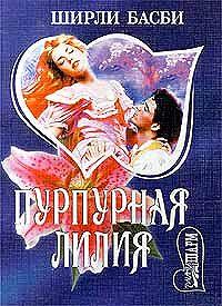 Ширли Басби -Пурпурная лилия