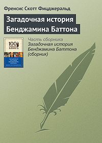 Френсис Фицджеральд - Загадочная история Бенджамина Баттона